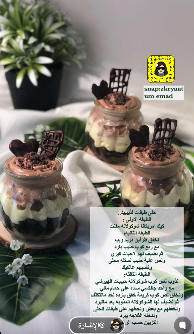 Pin By Hnoreen On Food طبخ Sweets Recipes Yummy Food Dessert Food Recipies