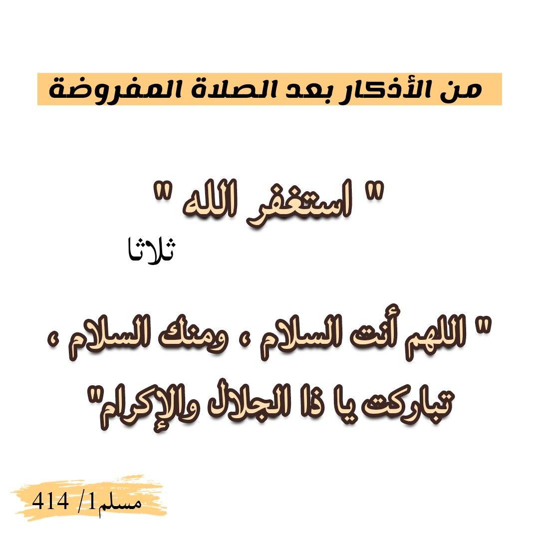 من الأذكار بعد الصلاة المفروضة In 2021 Arabic Calligraphy Calligraphy