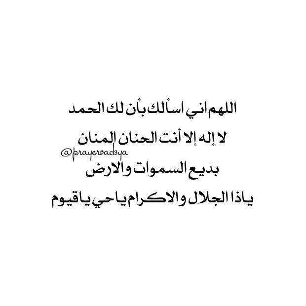 دعاء باسم الله الاعظم دعاء الشدائد Math Arabic Calligraphy Calligraphy
