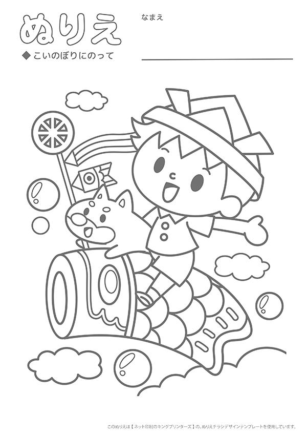 無料の印刷用ぬりえページ 50歳以上 塗り絵 幼児 Japanese Crafts Japan Holidays Japanese