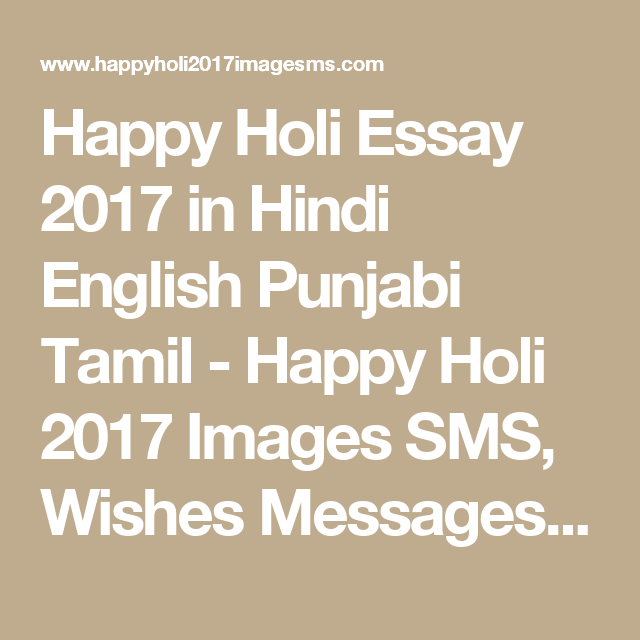 search about hindi essay on holi Holi, a traditional hindu festival which celebrates the beginning of spring as well  as the triumph of good over evil, reaches its peak today, friday.