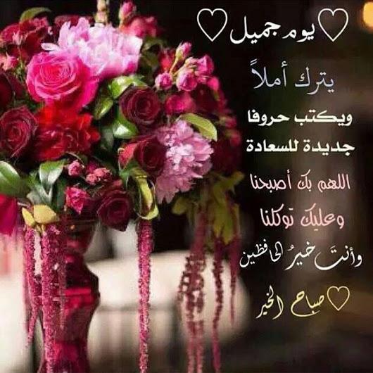 دعاء الصباح مكتوب ادعيه دينيه للصباح مكتوبه بنات كيوت Background Images Flowers Floral Wreath