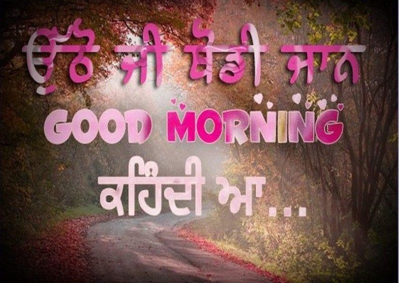 good morning punjabi pictures - Google Search | Good morning ...