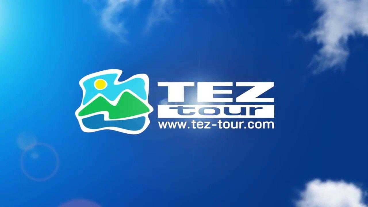 Компания tez tour официальный сайт ответственность за размещение ссылок
