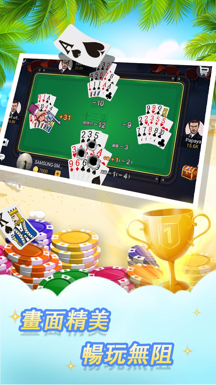 华人十三张,十三支 13支 包含三公 9K鱼虾蟹 Google Play 上的应用 Poker