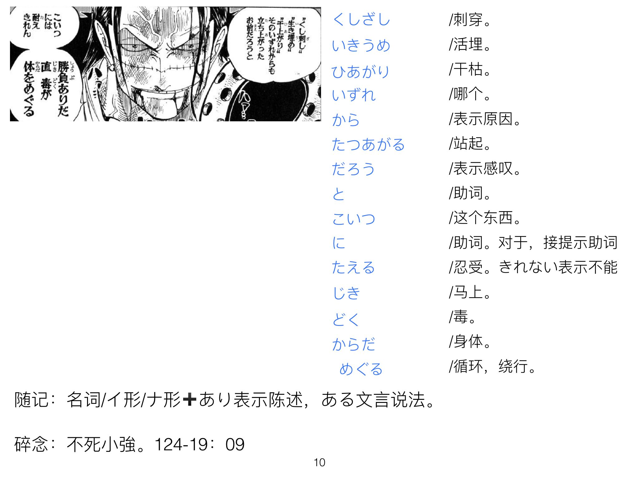 第205話 砂砂団秘密基地 reading memes chapter