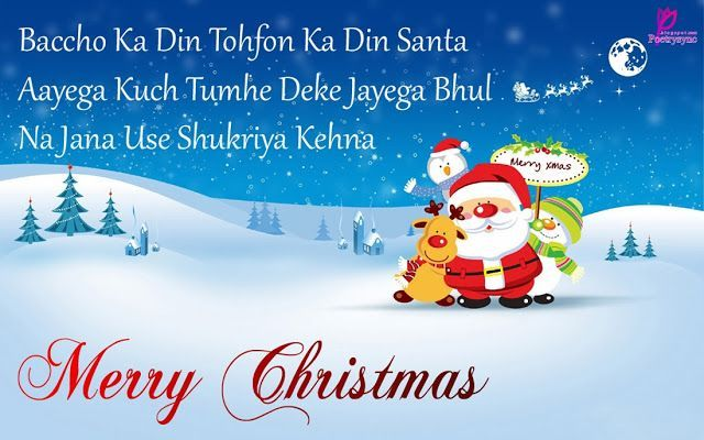 Wishes Message of Merry Christmas Greetings SMS For Cards and Quote ...