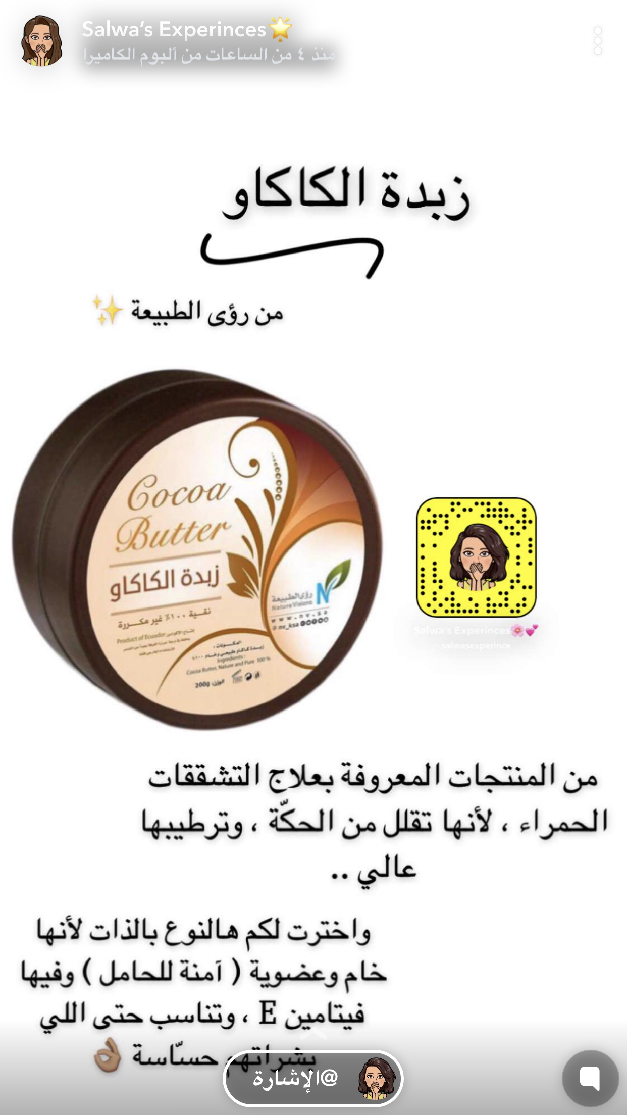 Pin By Arwa On حمل Cocoa Butter Cocoa Beauty