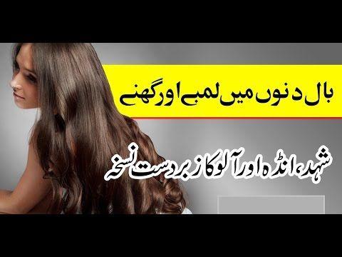 Balon Ko Lamba Aur Rang Kala Karne Ka Tarikalong Hair Tips For Men