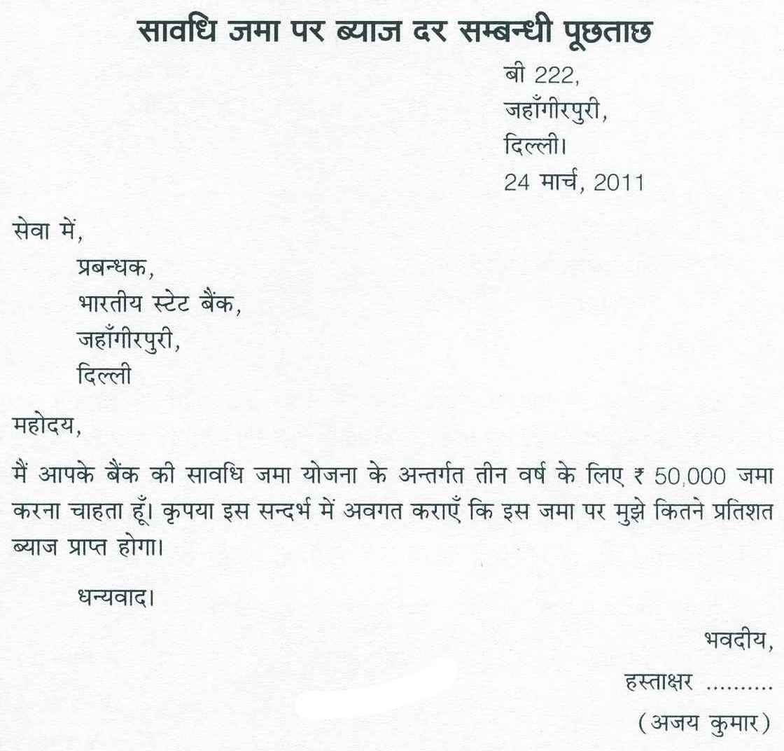 Write Letter Bank Manager Hindi Cover Templates For