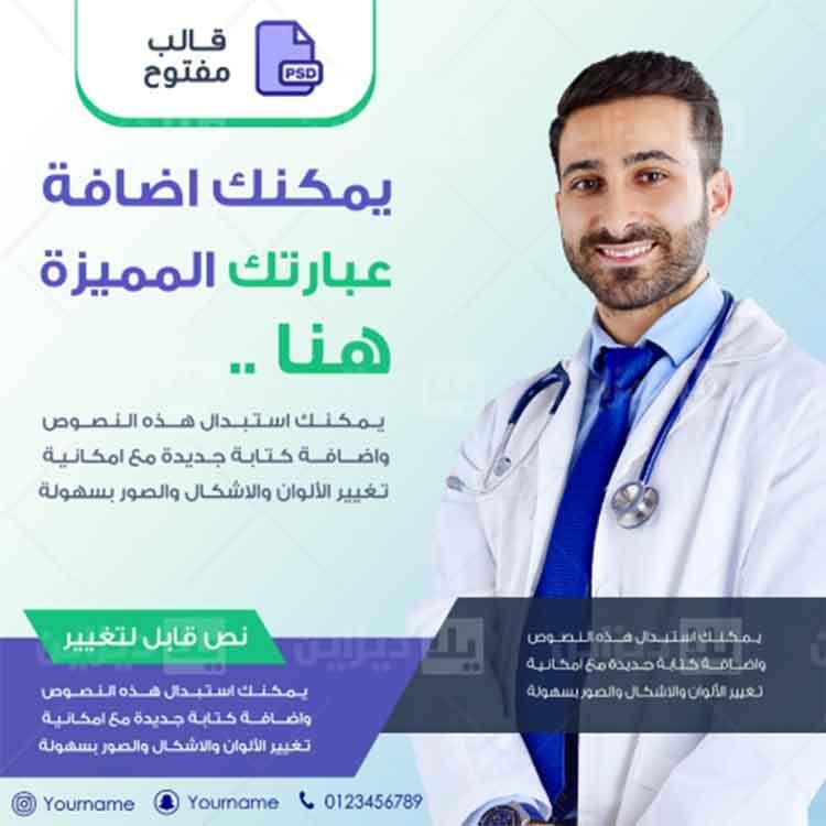 تحميل قالب اعلان طبي بالعربي Psd مجانا In 2020 Psd Templates Lab Coat Psd