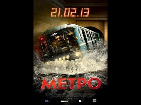 Russian movie with English subtitles: Metro 2013 | Subtitled | Movie