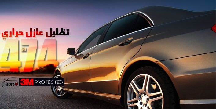 Protect Yourself From The Scorching Sun With 3m Tinting For Your