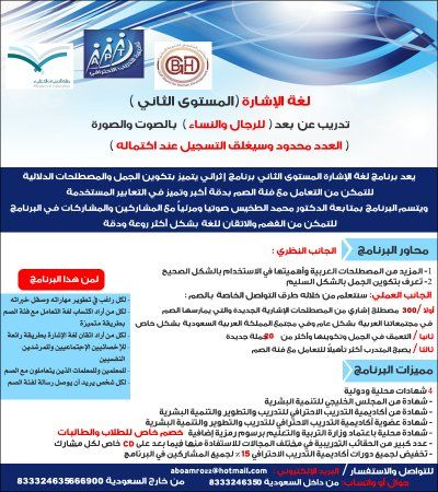 برنامج لغة الإشارة المستوى الثاني Education And Training Training Courses Education