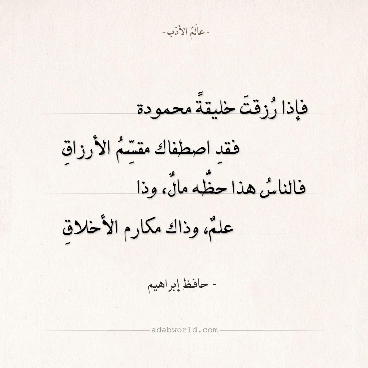 شعر حافظ إبراهيم فإذا رزقت خليقة محمودة عالم الأدب Pretty Quotes Words Quotes Positive Words