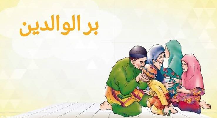 موضوع قصير عن بر الوالدين وفضله في الإسلام