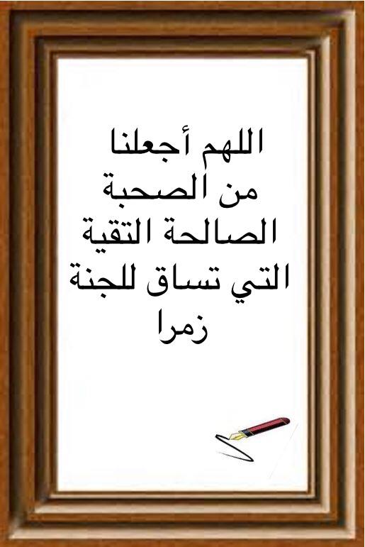 اللهم أجعلنا من الصحبة الصالحة التقية التي تساق للجنة زمرا Instagram Creative Holy Quran Words