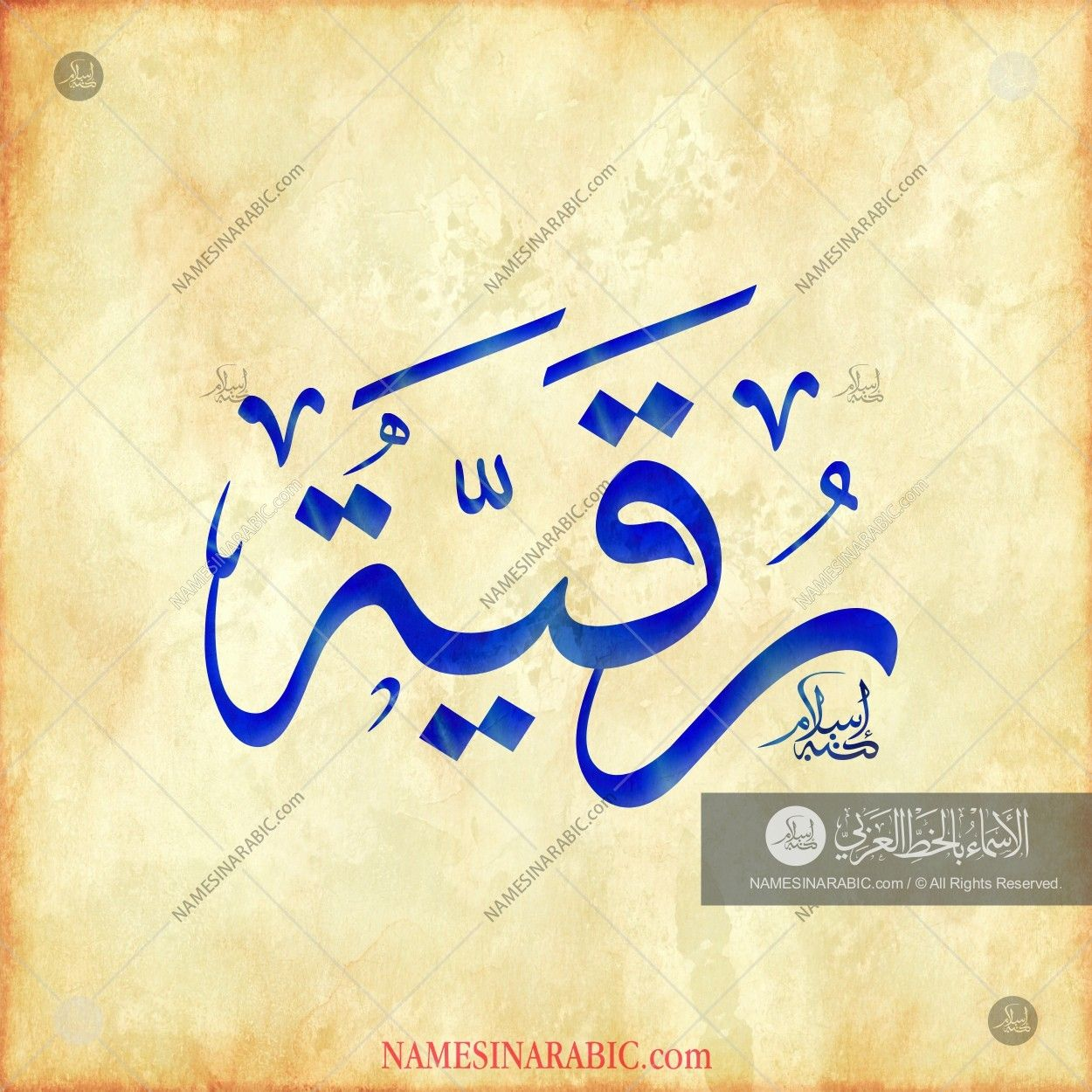 Ruqayyah Name In Arabic Calligraphy Calligraphy Logo Calligraphy Islamic Calligraphy