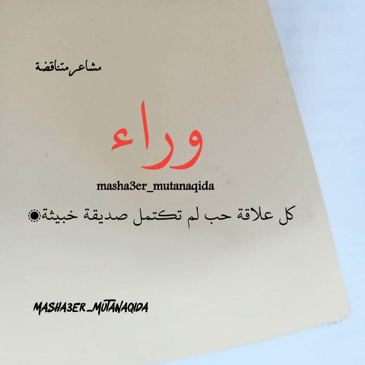 وراء كل علاقة حب لم تكتمل صديقة خبيثة Instagram Arabic Calligraphy Calligraphy