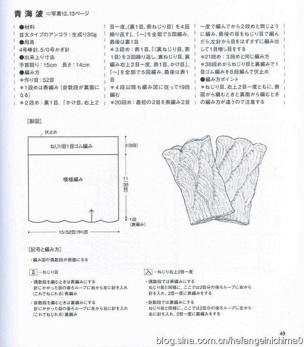 适合冬季的腕套(含图解)