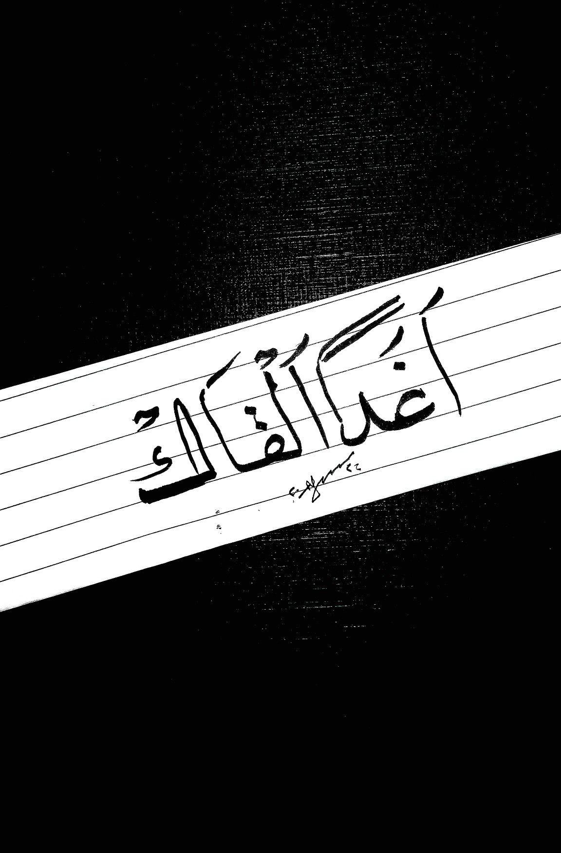 ام كلثوم اغدا القاك انت ياجنة روحي واشتياقي وجنوني Nike Logo Logos Handwriting