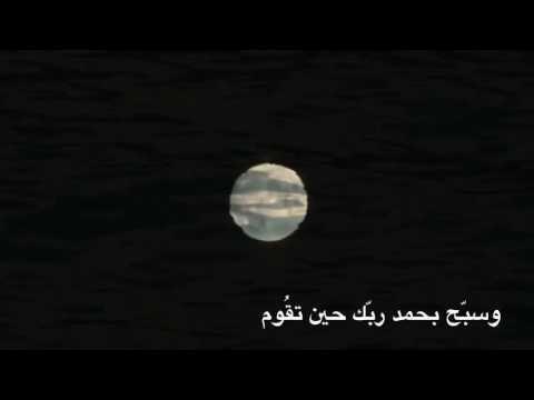 واصبر لحكم ربك فإنك بأعيننا القارئ وديع اليمني Youtube Celestial Bodies Celestial Body
