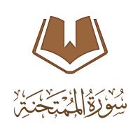 Al Mumtahina 60 8 9 Islamic Art Calligraphy Allah Love Be Kind To Yourself