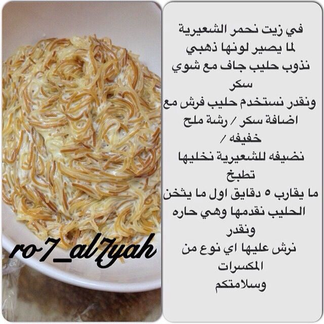 Pin On Recipes وصفات شهيه