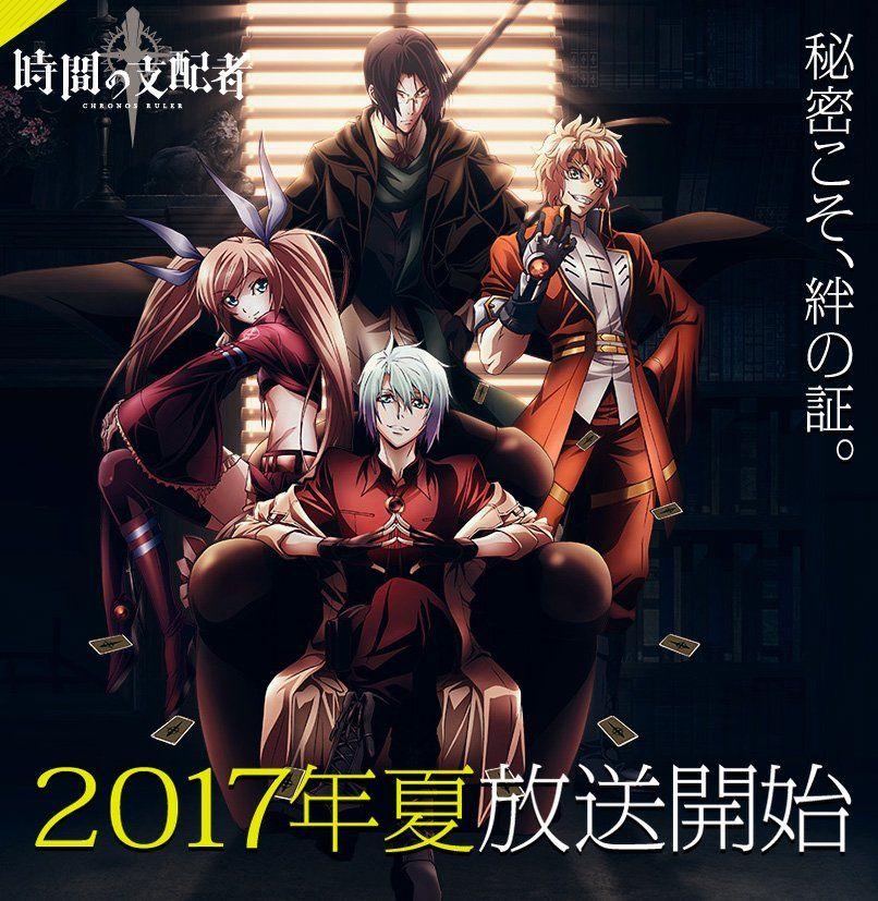 Chronos Ruler (Jikan no Shihaisha) Plan to watch