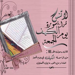 حساب ديني سورة الكهف يوم الجمعة Book Cover Books Cover