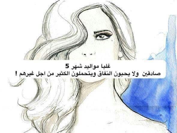 Pin By Mona Alshamsi On نكت وكاريكاتير Female Sketch Arabic Words Art