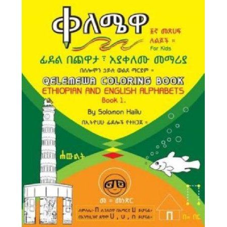 Qelemewa Coloring Book. Ethiopian and English Alphabets Book 1