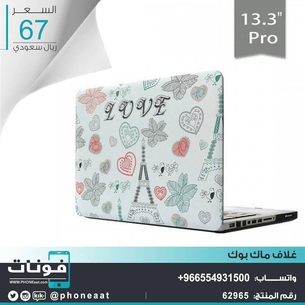 غلاف بلون جميل لأجهزة ماك بوك اكسسوارات اكسسوار غلاف حافظة ماك بوك عروض السعودية تخفيضات تنزيلات متجر Notebook