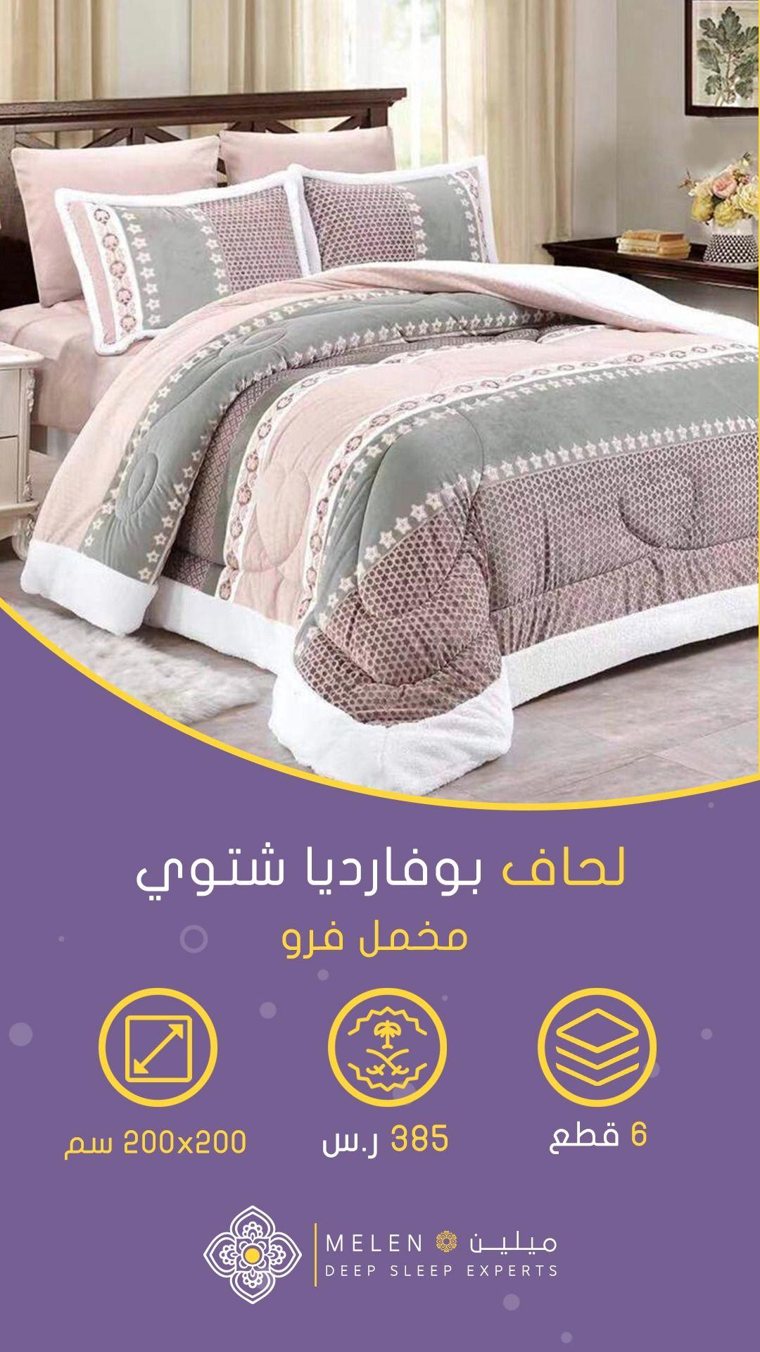 مفارش شتوي مزدوج مفارش ميلين Bed Blanket Ullo