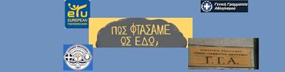 taekwondo greece group: Πως φτάσαμε ως εδώ