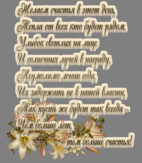 """Надписи """"С Днём рождения"""" на прозрачном фоне. Обсуждение на LiveInternet - Российский Сервис Онлайн-Дневников   Слова на день рождения, С днем рождения, Открытки"""