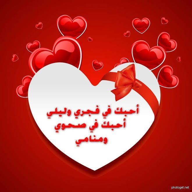 رسائل عيد الحب جديده صور Arabic Love Quotes Love Quotes Photo Heart