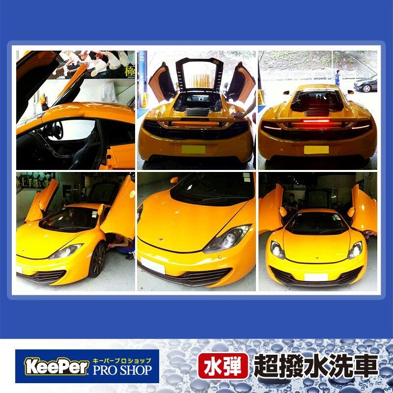 Mclaren MP412C_Car WashKwai Chung Branch Hand car wash
