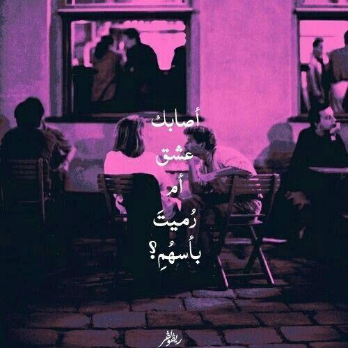 فما هذه الا سجية مغرم Arabic Quotes Lost In Translation Arabic Words