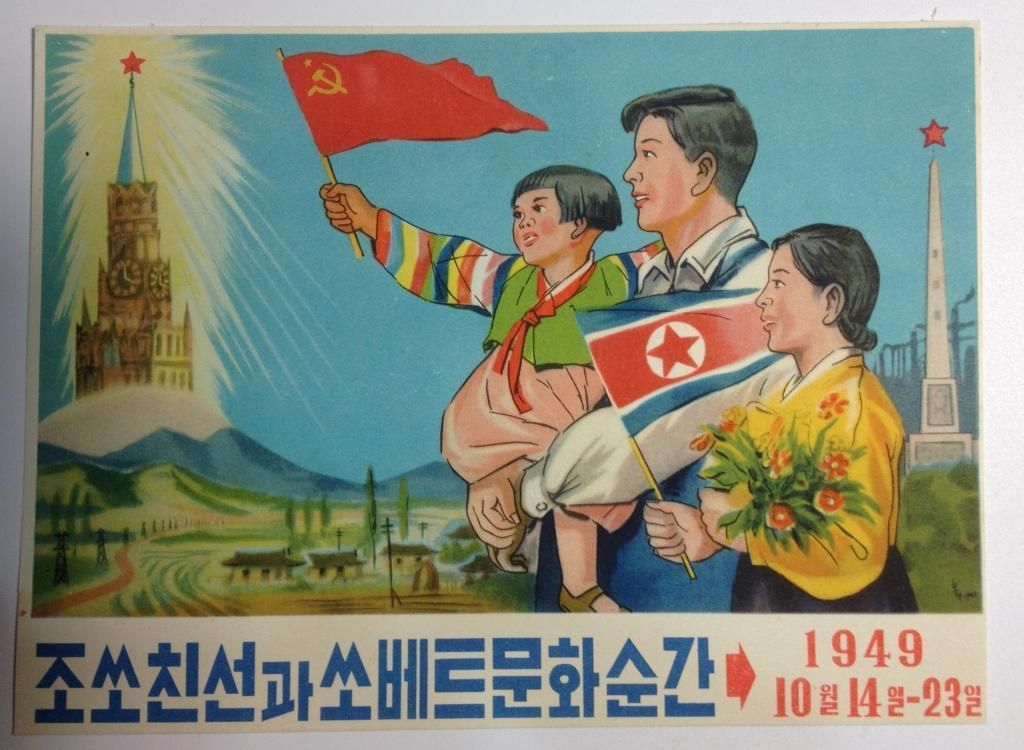 Original Mini Poster 1949 Friendship Northkorea And The Soviet