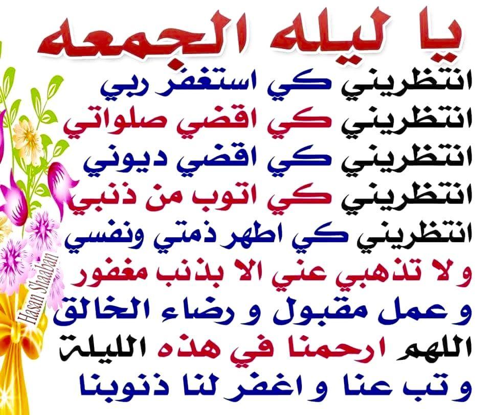 Desertrose يا ليلة الجمعة Duaa Islam Arabic Calligraphy Calligraphy