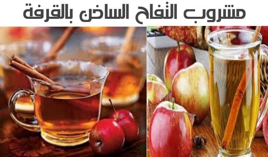 طريقة عمل مشروب التفاح الساخن بالقرفة Food Vegetables Radish