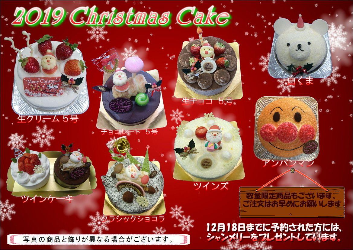 遅くなりましたが 今年のクリスマスケーキのパンフレットを掲載いたします ご参考になさってください 日にちも遅くなったので投稿しようか迷ったのですが まだクリスマスケーキのご予約も承ってお 詳しくは Http Sweetsnowa C ケーキ屋さん クリスマス