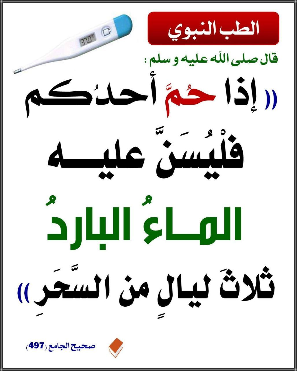 Pin By Jasmin On أحاديث نبوية Islamic Phrases Islam Facts Life Lesson Quotes