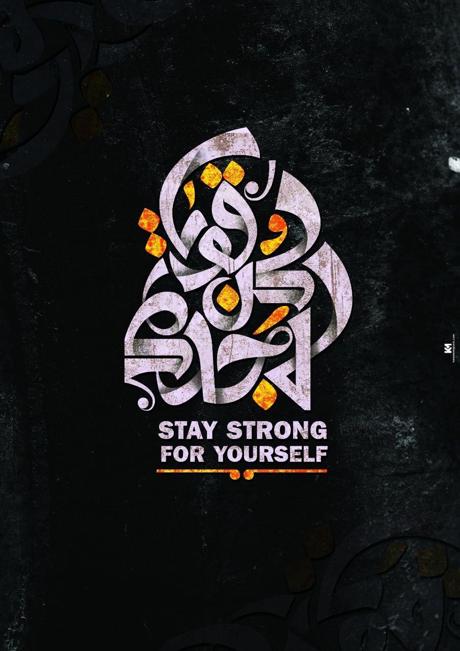 كن قويا لاجلك Islamic Calligraphy Painting Calligraphy Design Typography Quotes