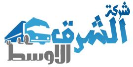 شركة نقل اثاث بالدمام شركة نقل عفش بالدمام Company Logo Tech Company Logos Logos
