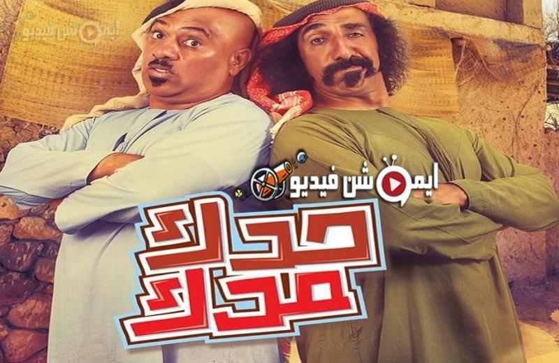 موعد وتوقيت عرض مسلسل حامض حلو على قناة إم بي سي العراق رمضان 2019 Movie Posters Movies Poster