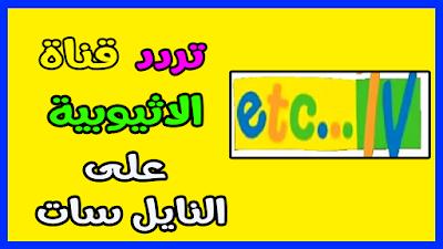 تردد قناة Etc الاثيوبية المفتوحة على نايل سات دوري ابطال أوروبا تردد قناة Etc الاثيوبية المفتوحة على نايل سات دوري ابطال أوروبا تردد قناة Etc الاثيوبية ا Games