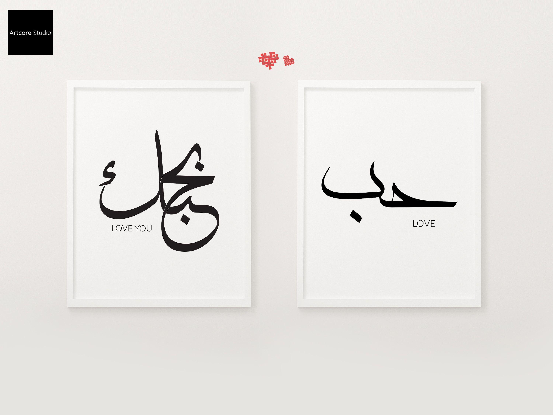 Love You Love بحبك حب Arabic Calligraphy Love Wall Art Etsy Love Wall Art Etsy Wall Art Love In Arabic