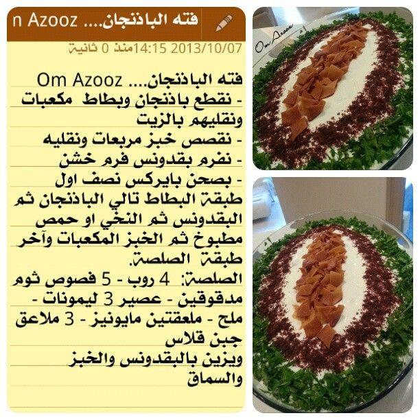 هذي طريقة الفتة سهلة ولذيذذذذة حدها Padgram Cookout Food Diy Food Recipes Arabic Food
